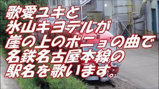 19作目は名古屋本線です。 画像は定刻P様よりお借りしました。