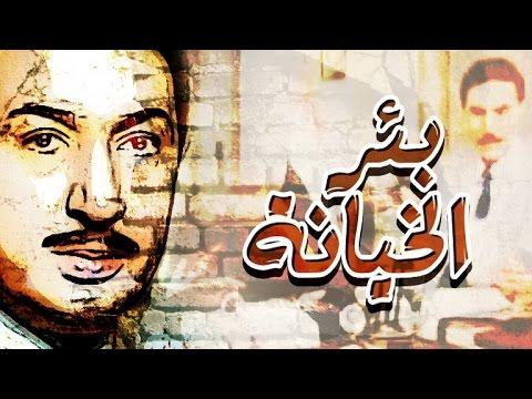 بئر الخيانة - Baer El Kheyana