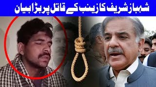 Shehbaz Sharif Gave A Big Statement On Zainab Murderer  | Dunya News