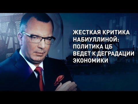 Жесткая критика Набиуллиной: политика ЦБ ведет к деградации экономики