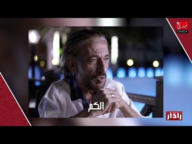 RADAR sur CHADA TV -الفنان العالمي غسان مسعود يكشف معايير إنتقائه الأدوار