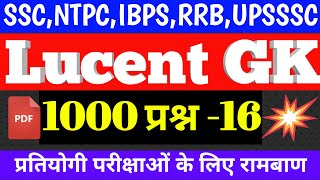 General knowledge | Lucent Gk Pdf -16 | bankersadda | gk question answer | gk in hindi | gktoday