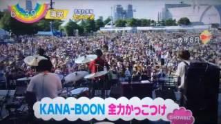 2/8日のZIPでKANA-BOONの新曲『fighter』のMVが解禁されました。