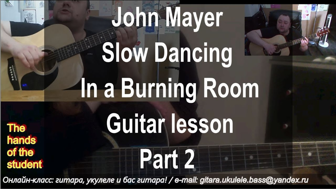 Slow Dancing In A Burning Room Golfclub