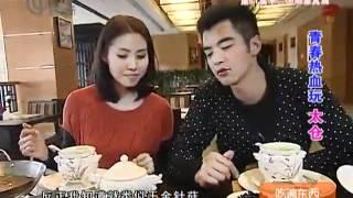 《吃遍东西》:青春热血玩太仓.mp4
