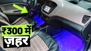 कार में मूड लाइट्स कैसे लगाएं  HOW TO INSTALL ATMOSPHERE LIGHTS IN CAR/ CAR INTERIOR MODIFICATION/