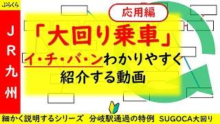 【JR九州】大回り乗車とは(応用編)・SUGOCA大回り 誰よりも分かりやすく、細かすぎるほど紹介します! 分岐駅通過の特例など