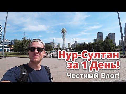 НУР-СУЛТАН ЗА 1 ДЕНЬ! ЧЕСТНЫЙ ВЛОГ! ПРИВЕТ, КАЗАХСТАН!