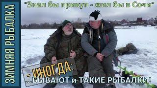Зимняя рыбалка на пруду полное бесклёвье 01 02 2020г