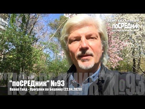 """Павел Гайд - 93-й """"Музыкальный поСРЕДник"""""""