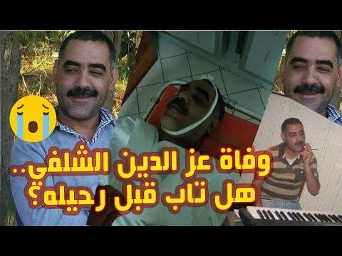 وفاة الشاب عز الدين الشلفي.. هل تاب قبل رحيله؟| شاهد هذا الفيديو لمعرفة آخر ما قام به في حياته
