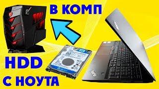 видео Как подключить жесткий диск от ноутбука к компьютеру