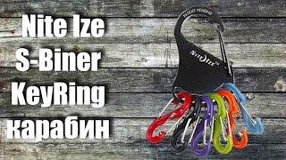 Обзор на карабины Nite Ize S-Biner KeyRing. Карабин Nite