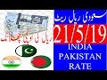 1 SAR to PKR Rates Today, Saudi Riyal to Pakistani Rupees, 500 SAR hOW Much to INR, Convert SAR to I