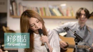 魏如萱 Waa Wei / Part 2 , forgood 好多音樂