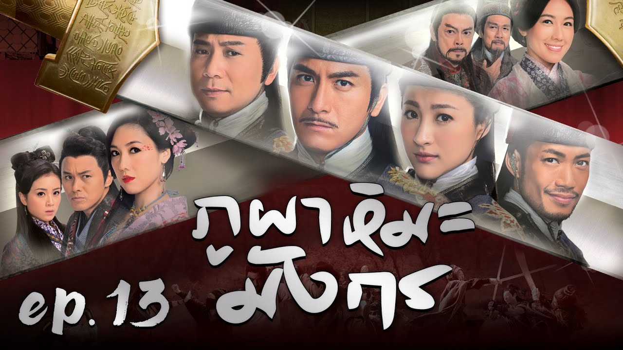 ซีรีส์จีน   ภูผา หิมะ มังกร(GHOST DRAGON OF COLD MOUNTAIN)[พากย์ไทย]   EP.13   TVB Thailand   MVHub
