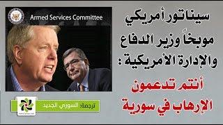 سيناتور أمريكي موبخاً وزير الدفاع و إدارة أوباما:  أنتم تدعمون الإرهاب في سورية- ترجمة السوري الجديد