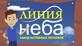 Натяжные потолки в Иркутске Улан-Удэ(, 2017-06-22T08:18:55.000Z)