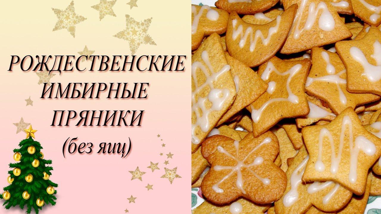 рождественское печенье без имбиря рецепт