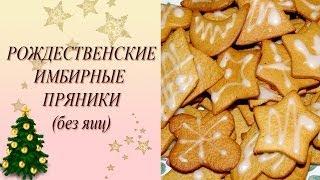 Имбирные пряники медовые без яиц. Рождественское печенье Piparkook (постное). Простой рецепт.