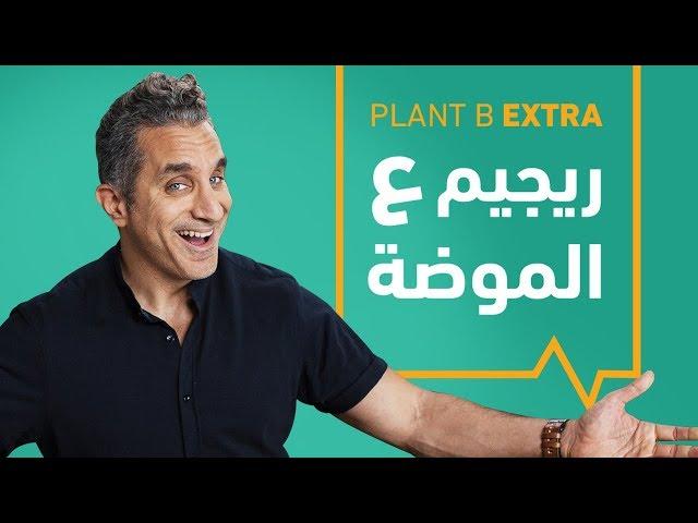 Plant B الحلقة الثانية | ريجيم ع الموضة - Fad Diet