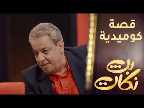 النجم زهير محمد رشيد يروي قصة كوميدية