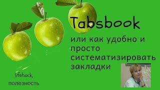 Tabsbook - сервис он-лайн закладок.