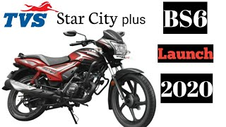 TVS STAR CITY  PLUS BS6 LAUNCH 2020| Mileage| price|update | in hindi