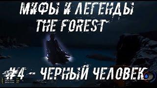 ТЕМНАЯ ПЕРСОНА ▲ Мифы и Легенды THE FOREST #4