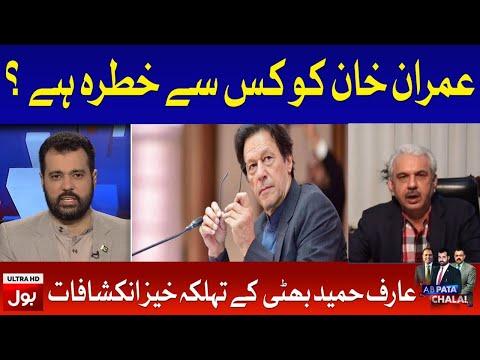 PM Imran Khan Government, Arif Hamid Bhatti Analysis