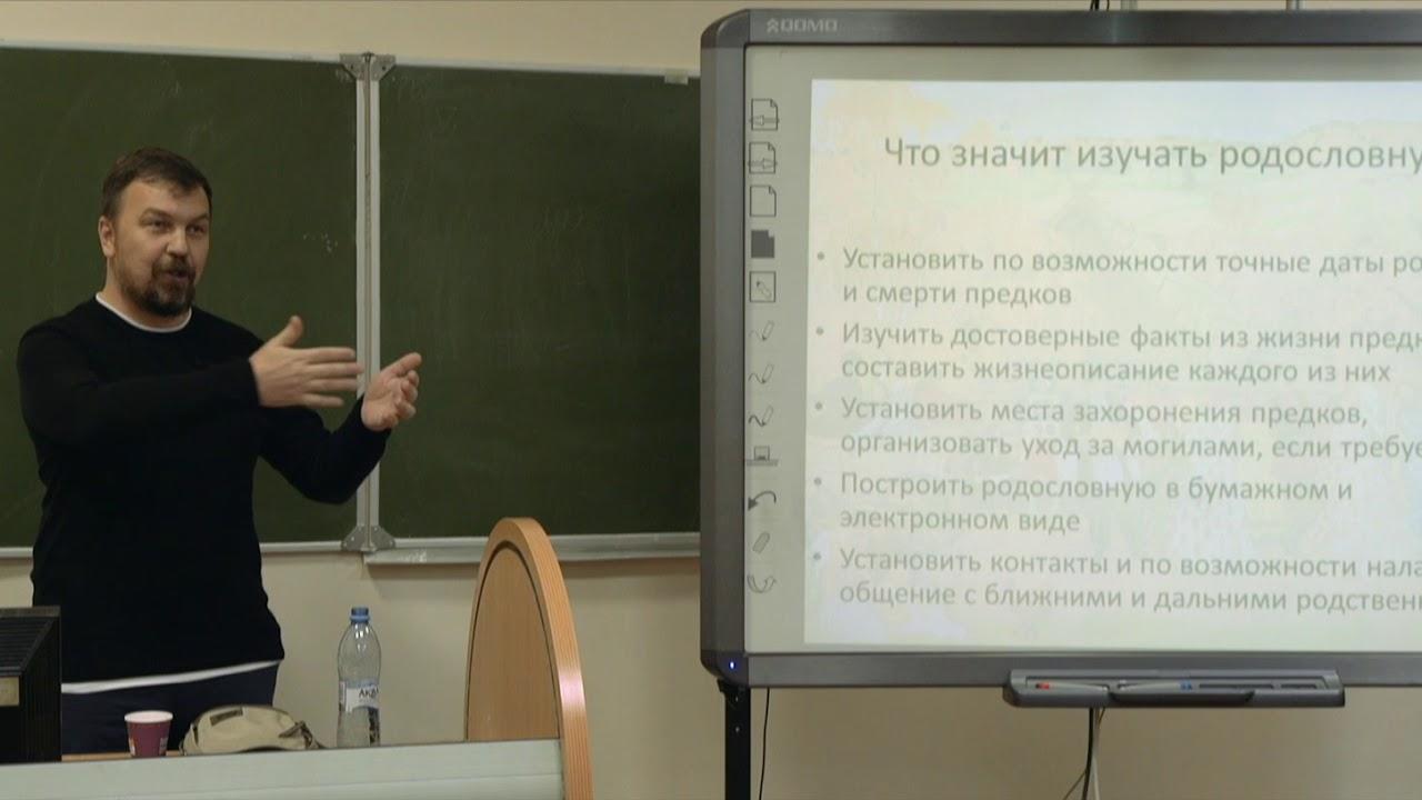 Семейная генеалогия. Построение родословных. Грачев Вадим Сергеевич