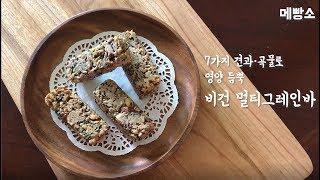 식사대용 담백한 에너지바, 비건 멀티그레인바– 메빵소 …