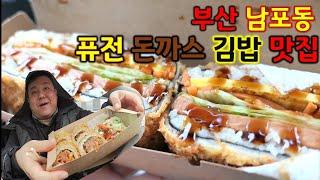 """부산맛집] 부산 남포동 퓨전 돈까스 김밥맛집 """"공주의작…"""