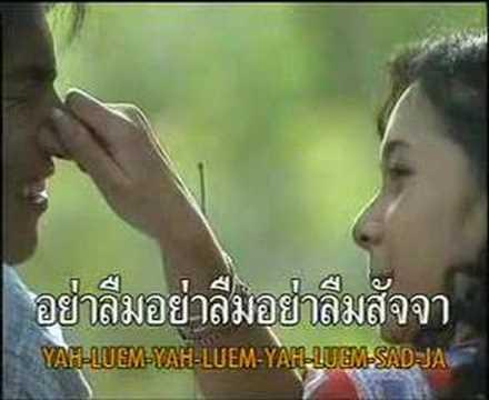 Ord Opass: Kid Tung Pee Mai