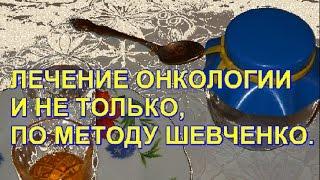 Лечение онкологии и не только по методу Шевченко