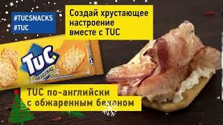 Рецепт от TUC по английски с курицей беконом и сыром