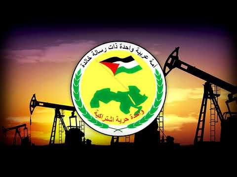 "Arab Socialist Ba'ath Party Song - ""Ba'ath Anthem"""