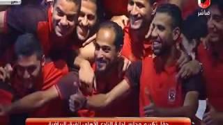 فرحة لاعبى الاهلى بالتكريم بالنجمة الرابعة عقب كلمة الكابتن محمود الحطيب