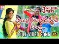 Nalupu Neeku Nachadendhe O Pilla Full Video 4k   2019 Super Hit Telugu Folk Song   Lalitha Audios MP3