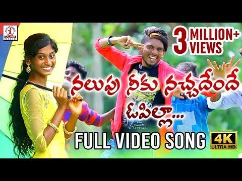 Nalupu Neeku Nachadendhe O Pilla Full Video 4k  2019 Super Hit Telugu Folk Song  Lalitha Audios