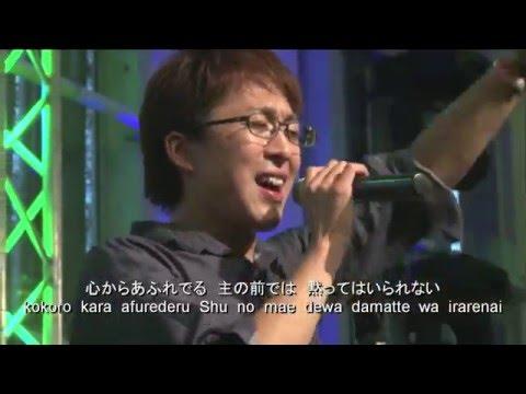 共に踊ろう - Dancing Generation / Matt Redman (Japanese Version)