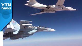 중국·러시아 군용기 무…