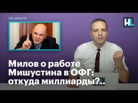 Милов о работе Мишустина в ОФГ: откуда миллиарды?..