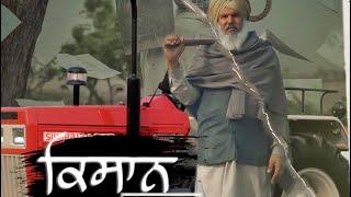 Kissan | ANMULLA JATT | New punjabi song 2020 | latest punjabi songs | BALLE BALLE RECORDS