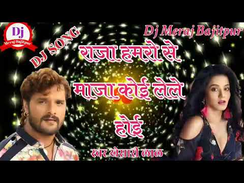 Raja Hamro Se Maja Koi Lele Hoi Dj Song Super Hot Song Mix By DJ Meraj Bajitpur