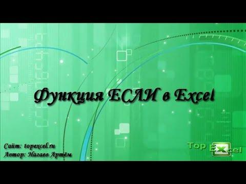 Как используется функция ЕСЛИ в Excel с несколькими условиями