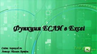 Как используется функция ЕСЛИ в Excel с несколькими условиями(В этом видео вы узнаете как используется функция ЕСЛИ в Excel с несколькими условиями, узнаете варианты о..., 2016-03-25T18:08:09.000Z)