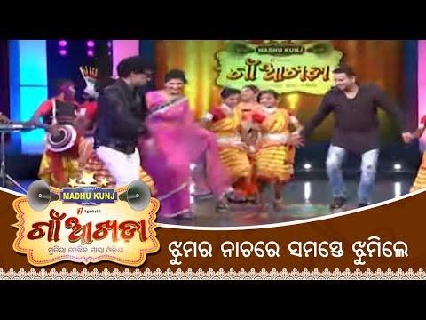 ଝୁମର ନାଚରେ ସମସ୍ତେ ନାଚିଲେ | Gaon AKhada | Odisha Jhuamar Dance | Papu Pom Pom