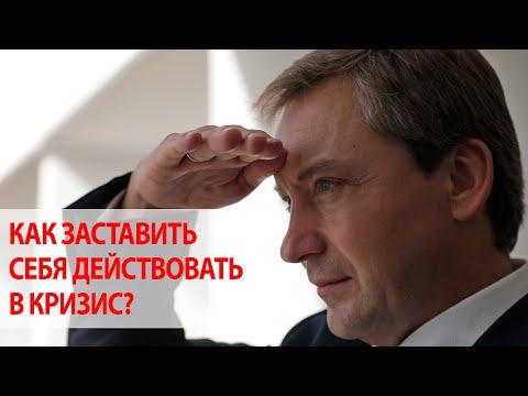 Как заставить себя действовать в финансовый кризис? / Роман Василенко