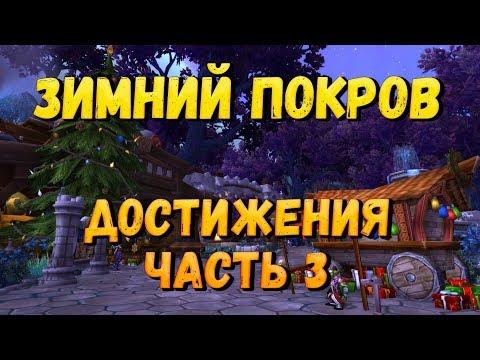 Зимний покров гайд по достижениям (часть 3) - Игровое событие World of Warcraft